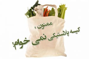 کیسه پلاستیکی ممنوع