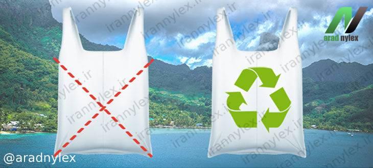 کیسه پلاستیکی زیست تخریب پذیر